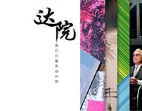 Branding & VI Design for Dayuan