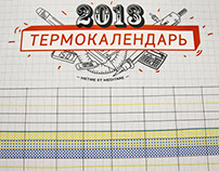 Thermocalendar 2013 & New Year's gift set
