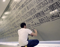 Wall lettering for SuperJob.ru