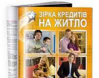 UkrSibBank (BNP Paribas) Ad\Loans