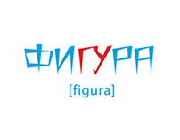 Figura cyrillic font (school task)