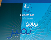 Tamayoz flyer