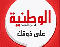 Al watania - Facebook Cover
