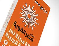 Misr Al Qawia Brochure