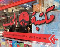 Elmuhtaseb Bookshop | مكتبة المحتسب