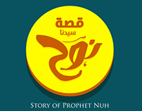Story of Prophet Nuh Infographic
