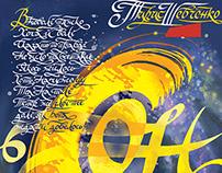 Calligraphic posters