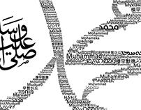 Muhammad محمد ﷺ