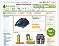 Touristic Equipment e-Shop