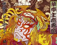 ESHI-MASA/Ukiyoe~現代浮世絵~