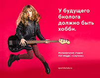 Music school advert