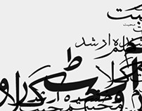 urdu typographic portrait