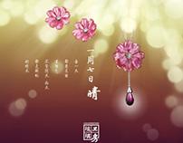 Liuligongfang/ Plux 琉璃工房/ 觀念佩飾