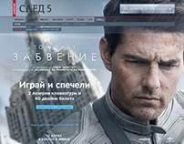 Oblivion film - promo page in dnevnik.bg/sled5