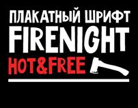 Шрифт Firenight