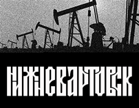 Нижневартовск / Nizhnevartovsk