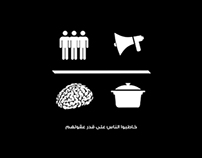 Poster design for an arabic quote