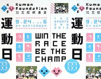 Kumon Foundation Sports Day Identities