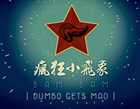 | DUMBO GETS MAD | BAM BAM | videoclip |