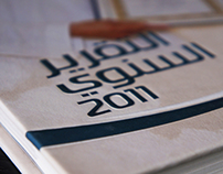 Annual Report 2011 - IACAD