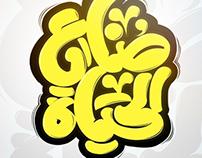 SONA3 EL 7AYAH