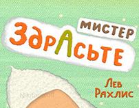 Children's Book - Hello Mr.