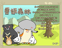 台灣小學館_遊戲設計製作_重返森林