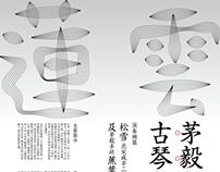 Guqin recital poster