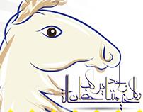 وكل واحد مننا يركب حصان خيالة