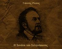 The Moonlight Sonata - Yiannis Ritsos