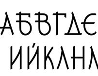 Typeface Българи