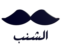 The Mustache - الشـنب