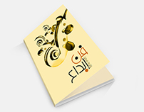 El-Sawy Culthure Wheel (Book Covers)
