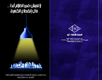 (ISO)  الشركة العربية الأنظمة