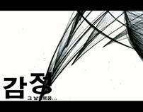 Emotion_the sharpness(2007)