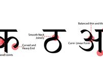 Devanagari body text typeface for newspaper