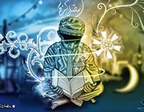 Ramadan Kareem .. رمضان كريم