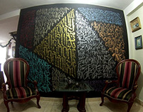 Abstract Alphabet Wall