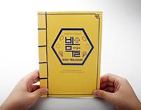 Kids Treasure: Guide Book