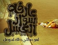 3arfa swad el3sal