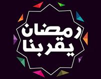 Ramadan Ya'rabna | رمضان يقربنا