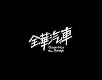 Chuan-Hua Garage VI design