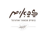 """מיתוג למסעדת """"זכאים""""   Zakaim restaurant branding"""