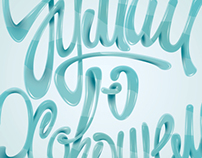 SOME LETTERING