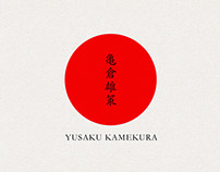 Graphic Exploration: Yusaku Kamekura