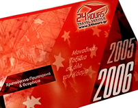 24hours Travel Services - Xmas Catalog 2005