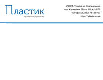 Plastics Company Letterhead