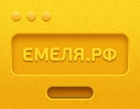 Емеля. Сайт