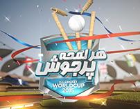 har lamha purjosh cricket worlcup2015