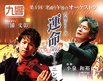 Kyushu Symphony Orchestra